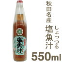 《仙葉善治商店》塩魚汁(しょっつる)【550ml】