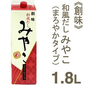 ■ケース販売■《創味》和風だしみやこ(まろやかタイプ)【1.8L×6本】