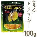 《CEBU》ドライフルーツマンゴー【100g】