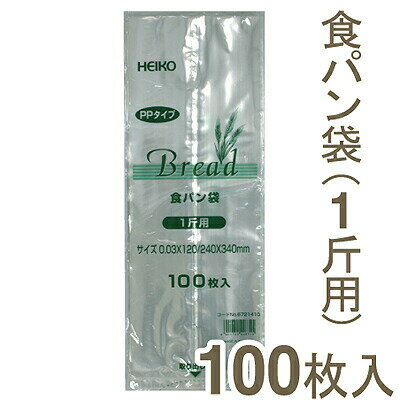 《HEIKO》食パン袋1斤用【100枚入り】