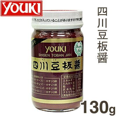 《ユウキ食品》四川豆板醤【130g】