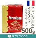 《フェルミパン》フェルミパンイースト赤【500g】