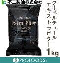 《不二製油》クーベルチュールエキストラビターフレーク【1kg】