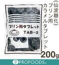 《仙波糖化》プリン用タブレット(TAB-2)【200g】