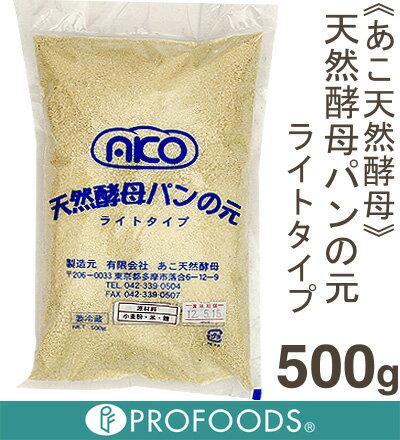 《AKO天然酵母》あこ天然培養酵母(ライトタイプ)【500g】