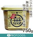 《ひかり味噌》無添加特選こうじ味噌【750g】