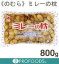 《野村煎豆加工店》ミレーの枕【800g】