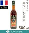 《MAILLE(マイユ)》赤ワインビネガー【500ml】