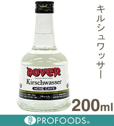 《ドーバー》キルシュワッサー【200ml】