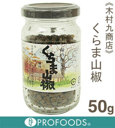 《木村九商店》味の顔見世くらま山椒【50g】