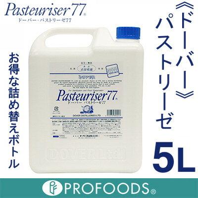 ■アルコール除菌液■《ドーバー》パストリーゼ77【5000ml】