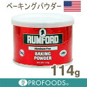 《RUMFORDラムフォード》ベーキングパウダー【114g】