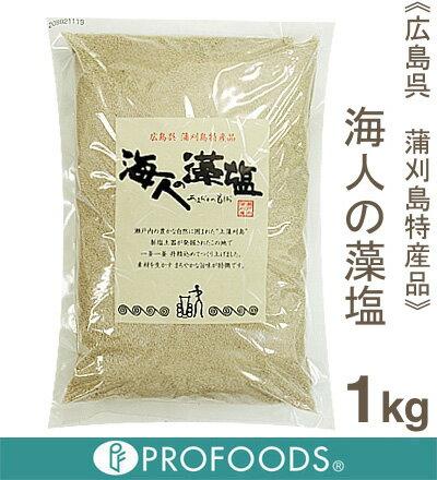 《蒲刈物産》海人の藻塩【1kg】