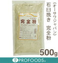 《オーサワジャパン》国産石臼挽き完全粉(全粒粉)【500g】