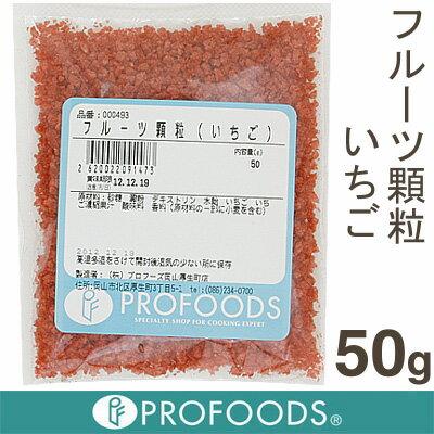 フルーツ顆粒(いちご)【50g】
