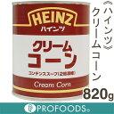 《ハインツ》クリームコーンコンデンススープ(2倍濃縮)【820g】