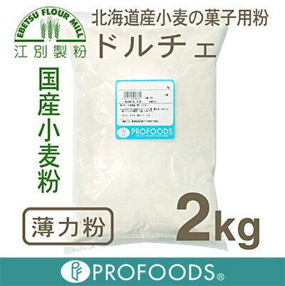 《江別製粉・国産薄力粉》ドルチェ【2kg】(チャック袋入)
