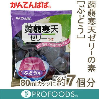 《かんてんぱぱ》蒟蒻寒天ゼリーの素(ぶどう)【125g】