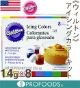 《ウィルトン》アイシング8カラーキット【14g×8色入】アイシングカラー
