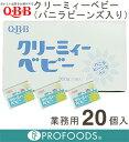 《QBB》クリーミィーベビー(バニラビーンズ入)【15g×20個】