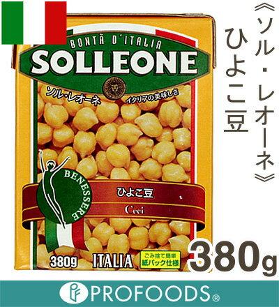 《ソル・レオーネ》ひよこ豆(紙パック)【380g】
