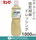 《キューピー》焙煎胡麻ドレッシング【1000ml】