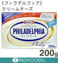《クラフト》フィラデルフィアクリームチーズ【200g】