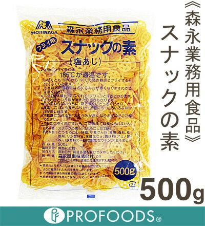 《森永業務用食品》スナックの素(しお味)【500g】