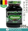 《マテルネ》カシスコンポート【305g】