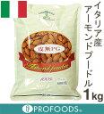 《イタリア産》アーモンドプードル皮無PG種【1kg】