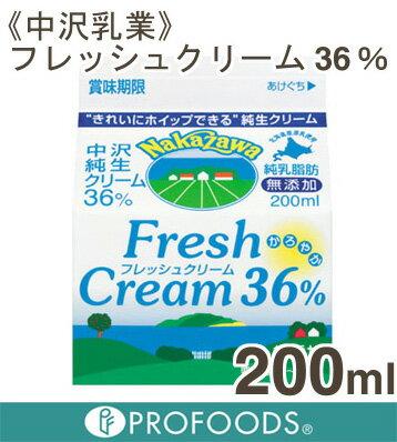《中沢乳業》フレッシュクリーム36%【200ml】