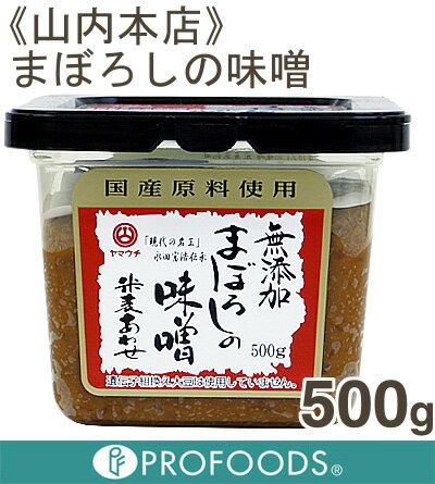 《山内本店》まぼろしの味噌(無添加・米麦あわせ)【500g】