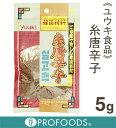《ユウキ食品》糸唐辛子【5g】
