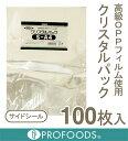 《ヘイコー》クリスタルパックS‐A4【100枚入り】