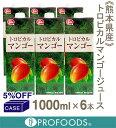 ■ケース販売■《熊本県果実農業協同組合連合会》トロピカルマンゴージュース【1000ml×6本】