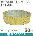 ガレット用アルミケース(SRE-0617)【20枚】