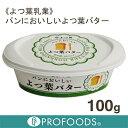 《よつ葉乳業》パンにおいしいよつ葉バター【100g】
