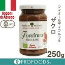 《フィオールディフルッタ》オーガニックザクロジャム(無加糖)【250g】