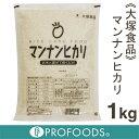 《大塚食品》マンナンヒカリ【1kg】