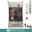 《九鬼産業》いりごま(黒)【1kg】