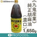 《九鬼産業》純正胡麻油(濃口)【1650g】
