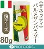 《ザネッティ》パルミジャーノパウダー【90g】