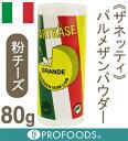 《ザネッティ》パルミジャーノパウダー【80g】