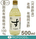 《河原造酢》有機純米酢老梅【500ml】