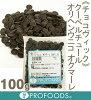 《チョコヴィック》クーベルチュールオリヘンウニコオクマーレ【100g】