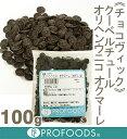 オリヘンウニコオクマーレ【100g】(クーベルチュールチョコレート)