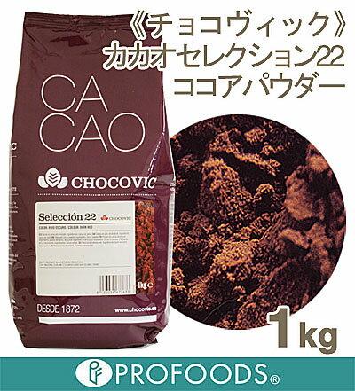 《チョコヴィック》カカオセレクション22ココアパウダー【1kg】