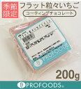 フラット粒々いちご2010(コーティングチョコ)【200g】