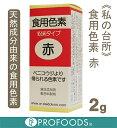 《私の台所》食用色素赤(天然着色使用)【2g】