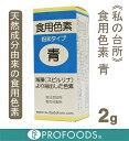 《私の台所》食用色素青(天然着色使用)【2g】